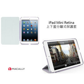 ~APIS~ MACALLY iPad Mini Retina  Mini 2 上下蓋分離