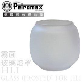 【德國 Petromax】Glass frosted for hl1 復古煤油燈罩(霧面).汽化燈玻璃燈罩.HL1專用 /氣化燈相關配件/g-hl1-m