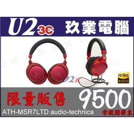 貨 版~嘉義U23C含稅開發票~ATH~MSR7LTD 限定販售 audio~techni