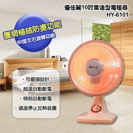 【全館免運費!】優佳麗10吋鹵素雷達型電暖器 HY-6101