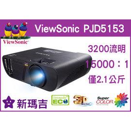 ~新瑪吉~ ViewSonic PJD5153 投影機 3200流明 2.1公斤 高對比1