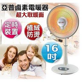 【全館免運費】亞普16吋定時鹵素電暖器 HY-217 護網植絨防燙功能