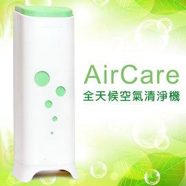 週年慶x換季 ~AirCare~全天候空氣清淨機 ^( 蘋果綠 ^)