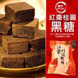 ^~糖家^~紅棗桂圓黑糖 薑母黑糖 寒天海燕窩等13種口味 滿六百