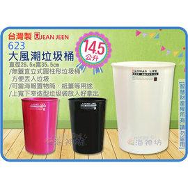 海神坊 製 JEAN YEEN 623 大風潮垃圾桶 分類收納桶 置物桶 整理桶 零件桶