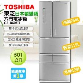TOSHIBA 東芝 501 公升 製變頻六門電冰箱 GR~D50FTT