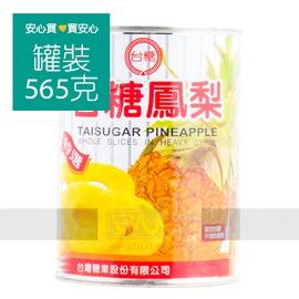 【台糖】鳳梨罐565g/罐,不含防腐劑