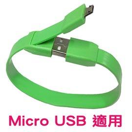 方便充電傳輸線 Micro USB 手環式粉彩傳輸充電線 綠色