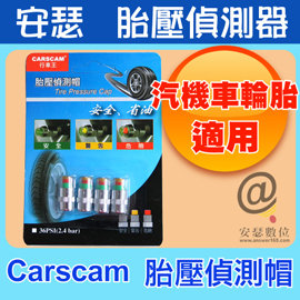 Carscam 胎壓偵測帽 【1組4個】汽機車適用 另有 另 538 528 568 588 508 GARMIN 4590 4592R 4695R GDR190