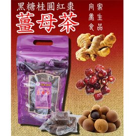 向家養生食品 黑糖桂圓紅棗薑母茶500g 包
