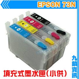 九鎮資訊 EPSON 73N 填充墨水匣 含水 T20 T21 TX100 TX110 T