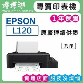 ~檸檬湖科技~送 黑墨^~1 L120 EPSON 連續供墨印表機