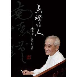 白象文化生活館 - 點燈的人:南懷瑾先生紀念集