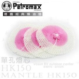 【德國 Petromax】mantle HK150 環保白熾燈芯(單入).汽化燈紗罩.燈紗.HK150專用 /氣化燈配件/px101