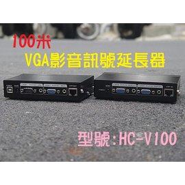 保誠科技^~雙絞線 100米 VGA影像聲音延長系統 防靜電 防雷擊 抗干擾 即插即用 監