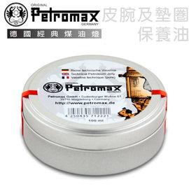 【德國 Petromax】Technical Petroleum Jelly 皮腕及墊圈保養油/瓦斯燈.氣化燈相關零配件/vas