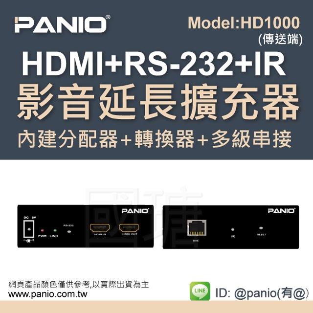~ACAFA✤PANIO國瑭資訊~HDMI 多媒體 影音延長擴充器 HD1000^(傳送端