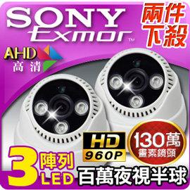 最殺^!^!第二件半價^~AHD高畫質 夜視紅外線 半球 3陣列燈攝影機 攝影機 3.6m