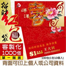 ~客製化1000個~ 價:2680~洋洋喜氣~紙質紅包袋^(每包10入 100包^) 製R