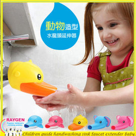 水龍頭 動物 兒童 洗手 水龍頭 延伸器 大象 海豚【HH婦幼館】