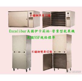 家 網~Excalibur美國伊卡莉柏~單層營業型乾果機COM1 不鏽鋼全營養低溫蔬果乾燥