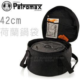 【德國 Petromax】Bag for Dutch Oven 42cm 14吋 防撕裂強化尼龍荷蘭鍋袋.荷蘭鍋攜行袋.鑄鐵鍋提袋 收納袋 適Atago.ft12 / ft-ta-xl