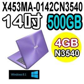 【NO.AS93】ASUS笔电 X453MA-0142CN3540 个性紫 14吋 四核心 ★ 镜面萤幕 ★ 【来电预购】