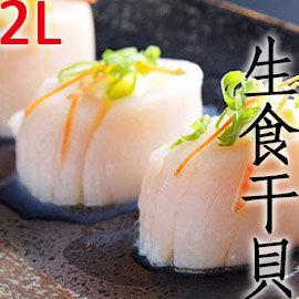 ㊣盅龐水產 ~生食干貝2L~ 北海道 帆立貝柱 16~20顆 零 1740 盒