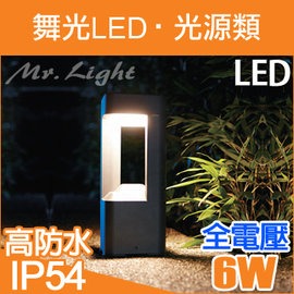 ~有燈氏~舞光LED~LED 6W 30公分草皮燈~IP54防水│戶外燈 投射燈 景觀燈