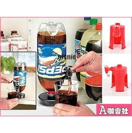 ~╮A咖會社賣場╭~ 第 新型加高型可樂瓶倒置飲水器 飲水機雪碧飲水機器