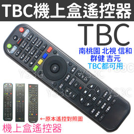 TBC 南桃園 北視 信和 吉元 群健寬頻遙控器 (含8顆學習按鍵 有線電視數位機上盒遙控器