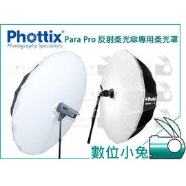 小兔~phottix Para~Pro 反射柔光傘 柔光罩 60  152cm ~60吋