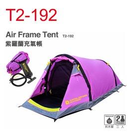 探險家露營帳篷㊣T2-192 日本DOPPELGANGER營舞者 紫色羅蘭充氣帳篷 (雙人帳) 224*145cm 登山帳篷 環島 露營 野營