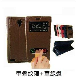 HTC M8 甲骨紋 雙開窗皮套/支架保護套/保護殼 (多色)