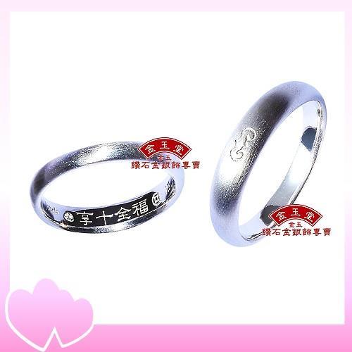 享十全福~S銀戒指
