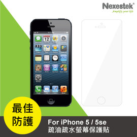 Nexestek iPhone 5 5S  易貼型螢幕保護貼 ^(亮面 霧面^)