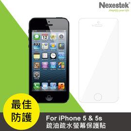 Nexestek iPhone 5  5S  疏水疏油保護貼亮面 霧面