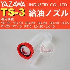 探險家戶外用品㊣TS-3 日本YAZAWA 油管 適用/攜帶式油箱/防撞汽油桶/儲油桶