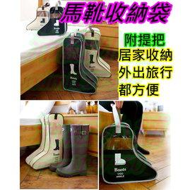 長款馬靴收納袋~沛紜小鋪~ 有透明窗可看到靴子方便選鞋 靴子收納袋 靴子防塵袋 可提