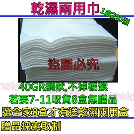 ~領頭羊~40GR 網狀乾濕兩用巾 製20x20cm拋棄式不織布 擦拭紙 洗臉巾 嬰兒紗布