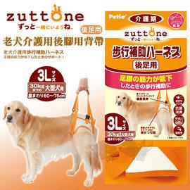 ~ PETIO~老犬介護用WD23631 步行輔助背帶^(後腳^) ~ 3L  大型犬用