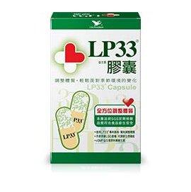 LP33益生菌膠囊30顆 含冷藏