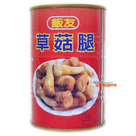 缺貨@-【吉嘉食品】飯友 草菇腿 1罐425公克30元,另有青豌豆,Ajtel Ice鱈魚肝{4710382024407:1}