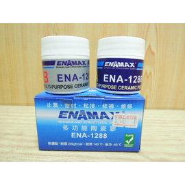 ~中崙 ~ENAMAX 多 陶瓷膠 ENA~1288 製 金屬 陶瓷 修補 止漏 填縫 接