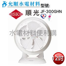 順光牌 JF~300GHN 12吋噴流循環扇 空氣對流扇 立扇 高效率雙滾珠軸承散熱馬達