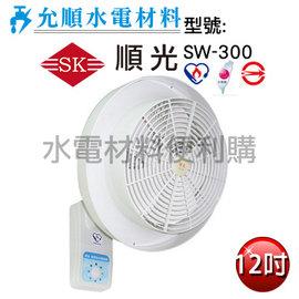 順光牌 SW~300 12吋壁掛式噴流循環扇 掛壁式空氣對流扇 高效率雙滾珠軸承散熱馬達