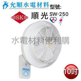 順光牌 SW~250 10吋壁掛式噴流循環扇 掛壁式空氣對流扇 高效率雙滾珠軸承散熱馬達
