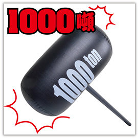 【Q禮品】A2291 超大1000噸充氣槌/大榔頭/1000ton充氣錘/充氣玩具/團康遊戲/表演道具/充氣機/打氣筒