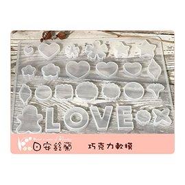 ╭~ 日安鈴蘭 ~╯ 黏土模型 情人節 巧克力軟模 LOVE 銀杏葉 小熊 愛心 水晶膠