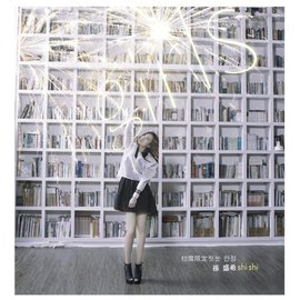孫盛希 希~O2 初雪限定版 CD st album